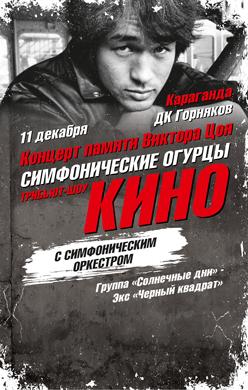 3877u10962_kino_karaganda_248kh390