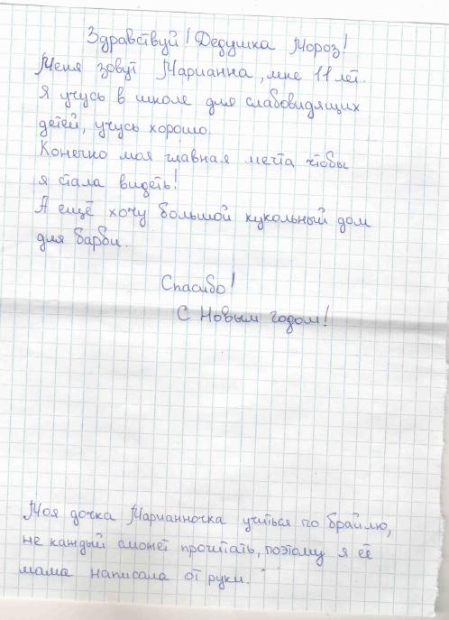 pismo-ded-morozu