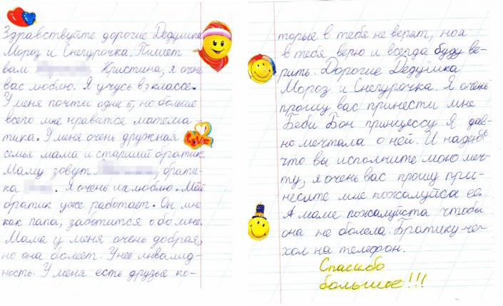 pismo-ded-morozu2