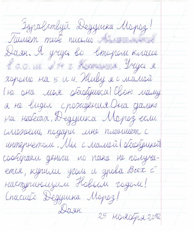pismo-ded-morozu3