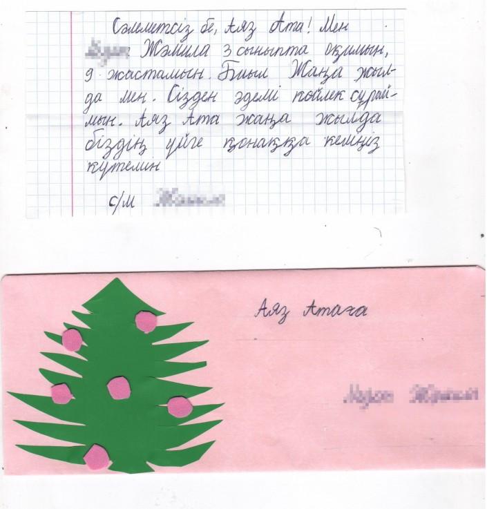 pismo-ded-morozu4