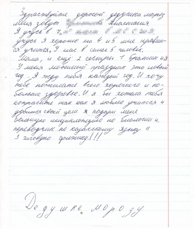 pismo-ded-morozu5