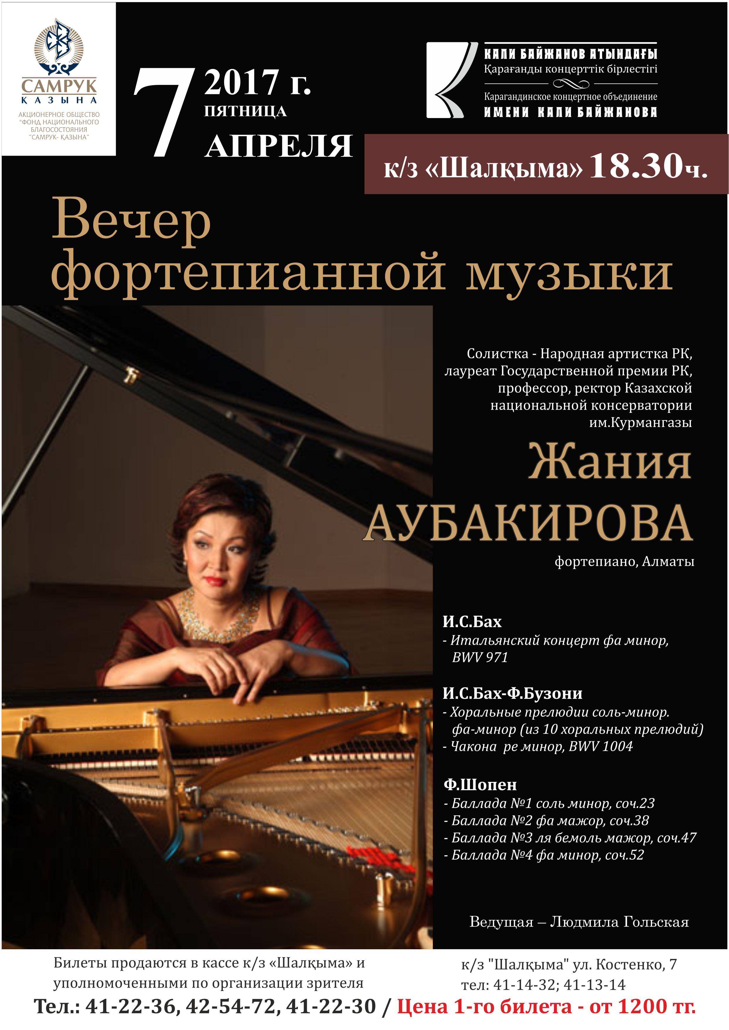 2017_04_07-vecher-fortepiannoj-muzyki-aubakirova-zhaniya